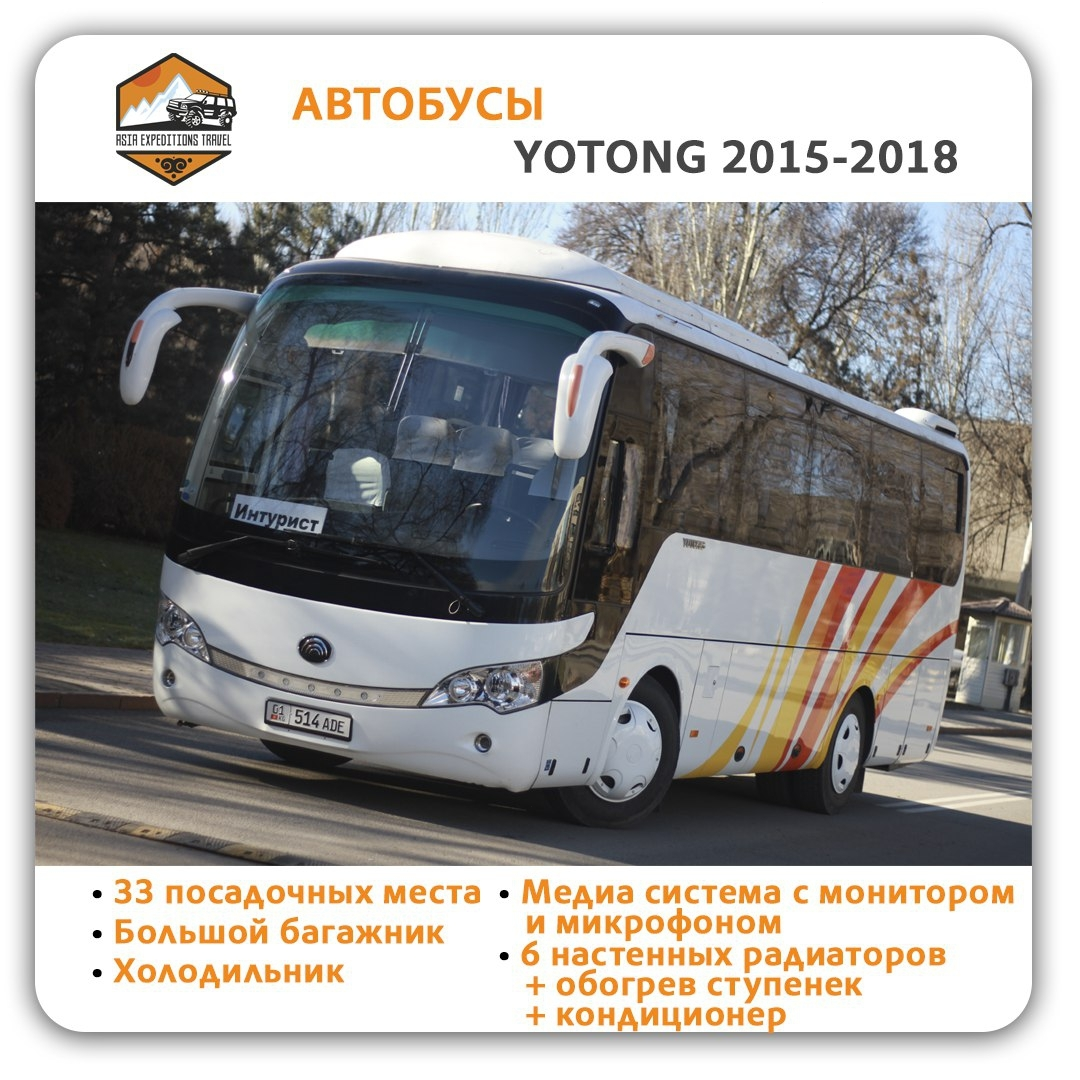 Rent a Bus MANYutong ZK6858H9. № 1