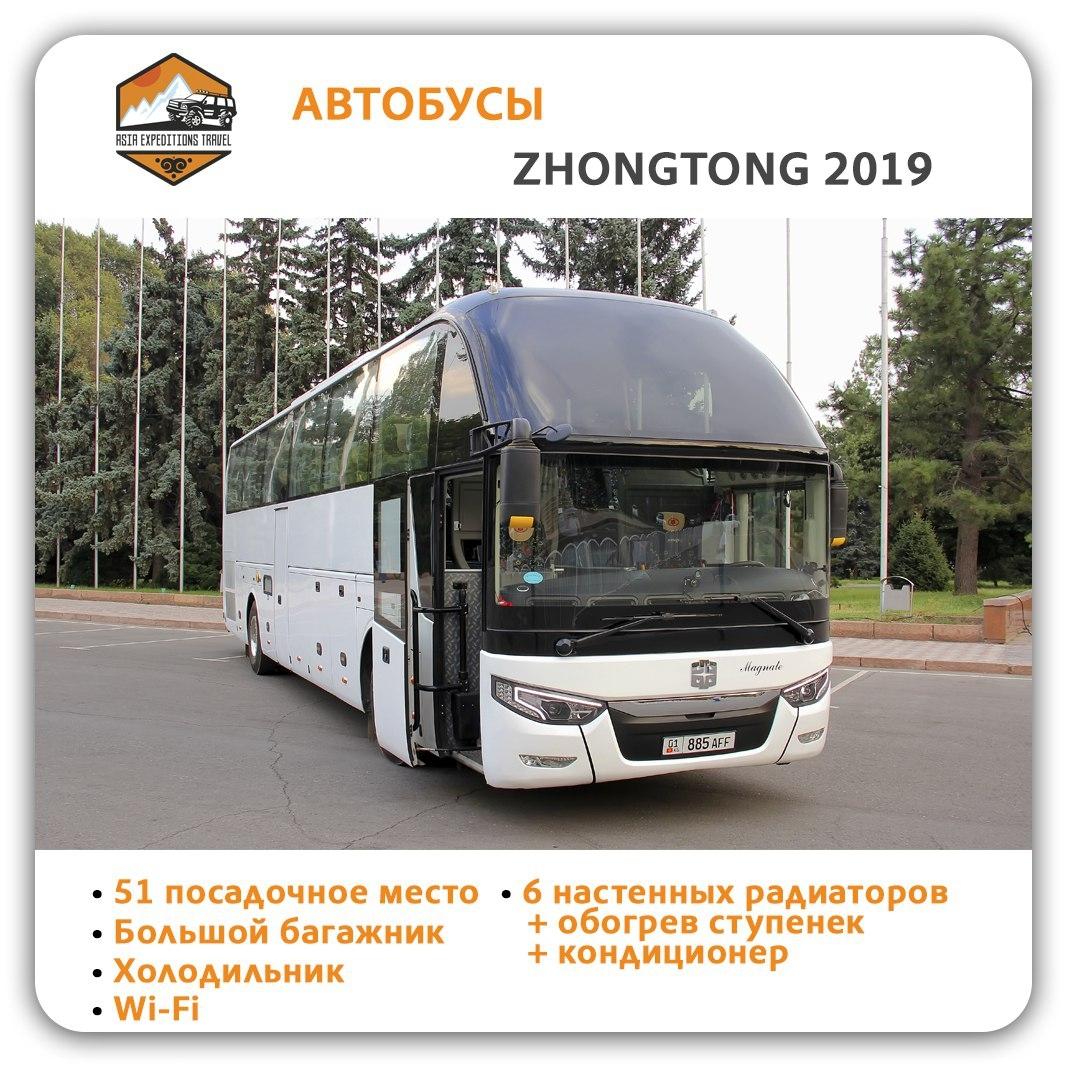 Bus rental ZHONGTONG 2020 release