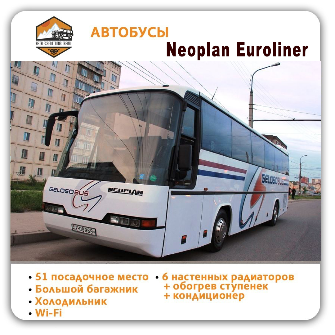 Rent a bus Neoplan (49 places)