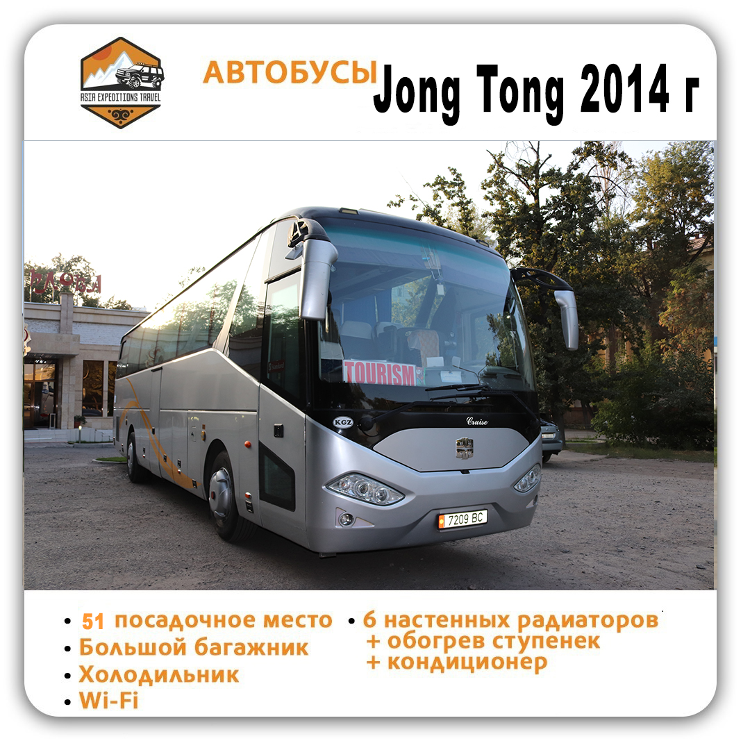 Аренда Jong Tong 2014 №8