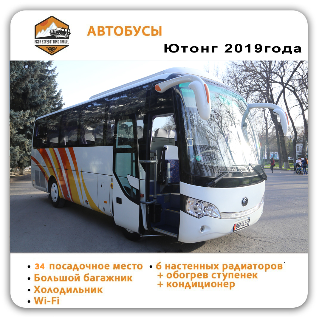 Rent a Bus MANYutong ZK6858H9. №3