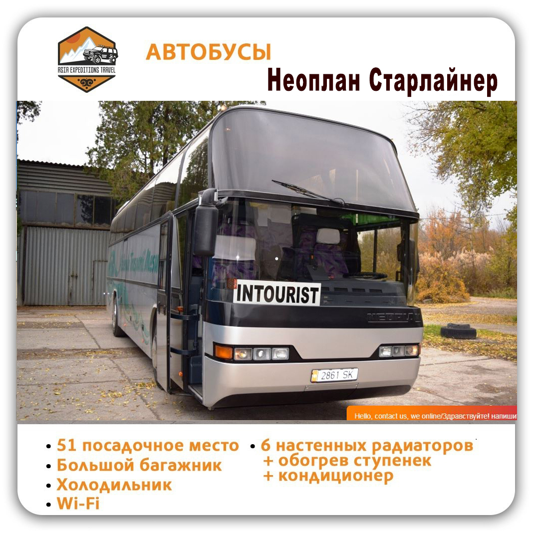 Rent a bus Neoplan (51places)